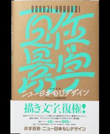 【再入荷】作字百景 ニュー日本もじデザイン