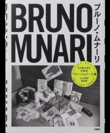【再入荷】ブルーノ・ムナーリ