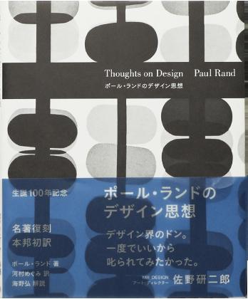 ポール・ランドのデザイン思想 - BOOK AND SONS オンラインストア