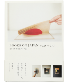 【再入荷】BOOKS ON JAPAN 1931-1972