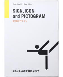 SIGN,ICON and PICTOGRAM—記号のデザイン