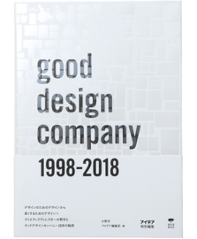 【再入荷】good design company 1998-2018