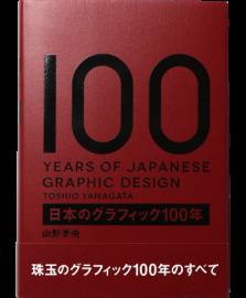 【再入荷】日本のグラフィック100年