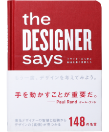 【再入荷】the DESIGNER says