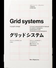 【再入荷】グリッドシステム グラフィックデザインのために