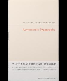 【再入荷】アシンメトリック・タイポグラフィ