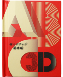ABC3D ポップアップ見本帖