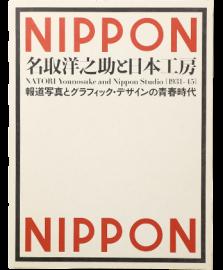 名取洋之助と日本工房[1931-45]