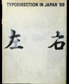 年鑑日本のタイポディレクション '89