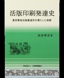 活版印刷発達史