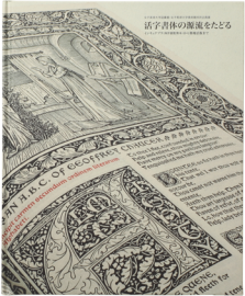 活字書体の源流をたどる インキュナブラ(西洋揺籃期本)から築地活版まで