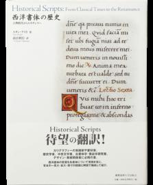 西洋書体の歴史