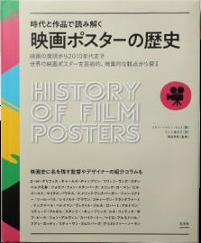 映画ポスターの歴史