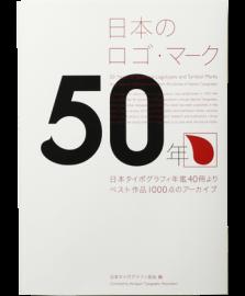 【再入荷】日本のロゴ・マーク50年
