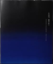 杉本博司瑠璃の浄土