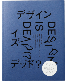 DESIGN IS DEAD(?)
