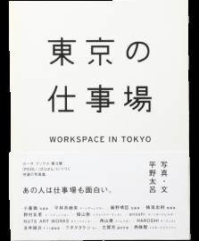 【再入荷】東京の仕事場