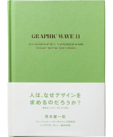 GRAPHIC WAVE 11
