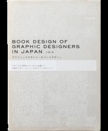 グラフィックデザイナーのブックデザイン