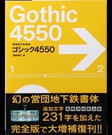 ゴシック4550 増補改訂新装版