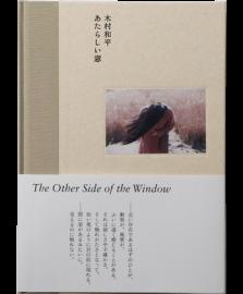 【予約商品】あたらしい窓