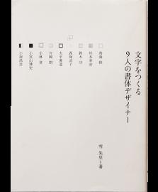 文字をつくる ー9人の書体デザイナー