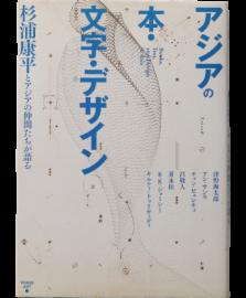 アジアの本・文字・デザイン—杉浦康平とアジアの仲間たちが語る