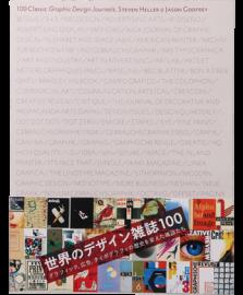 世界のデザイン雑誌100 グラフィック、広告、タイポグラフィの歴史を変えた雑誌たち