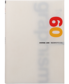 印刷博物館 企画展 1960年代グラフィズム 図録