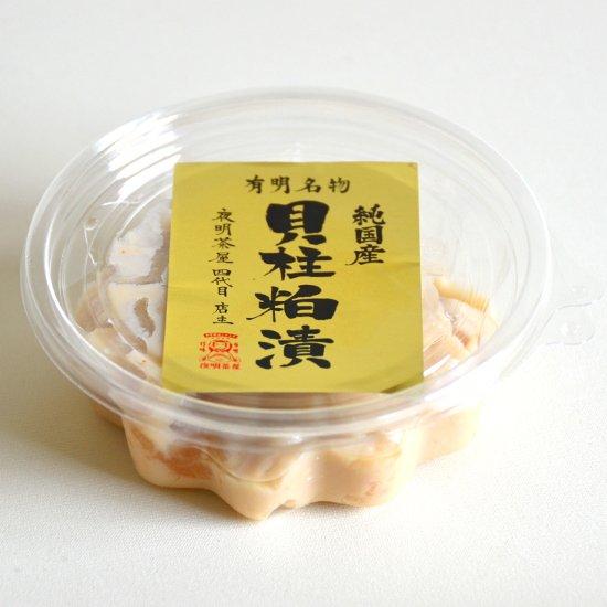 純国産貝柱粕漬 カップ入り140g 国産...