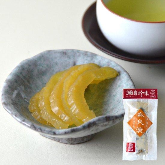 夜明茶屋特製 手作り奈良漬(大)