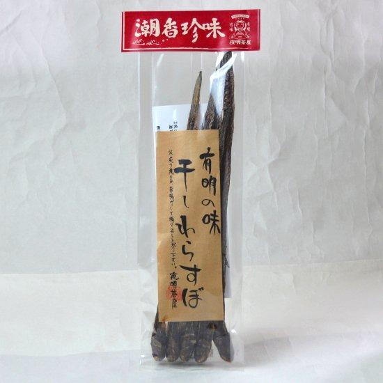【レターパック対象商品】「ワラスボの干物」5尾入 有明海のエイリアン干しちゃいました!