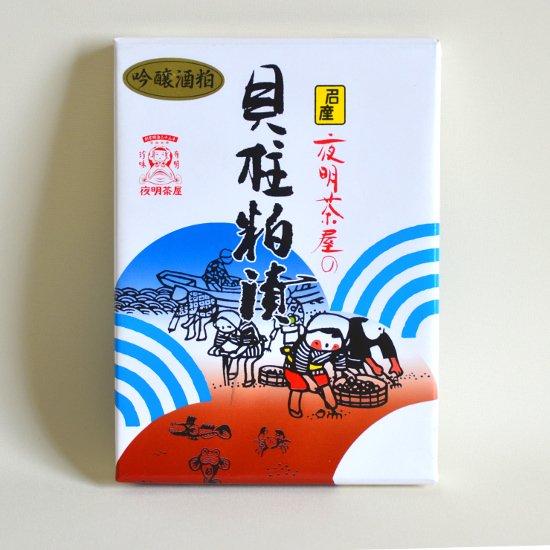 貝柱粕漬 120g×1袋(化粧箱入) 盛り沢山の貝を楽しめます