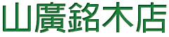 山廣銘木店