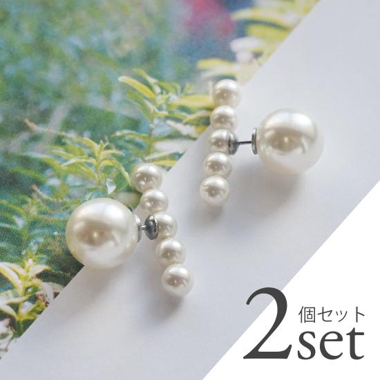 5連パール&パールキャッチピアス 2個セット【金属アレルギー対応】