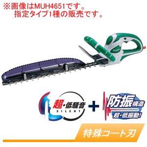 特殊コーティング刃仕様 生垣バリカン [刈込幅] 【マキタ】 MUH4601 460mm 電源コード式