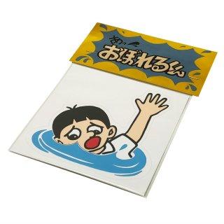 「おぼれるくん」 Vinyl Sticker by SEARCH OUT WORKS
