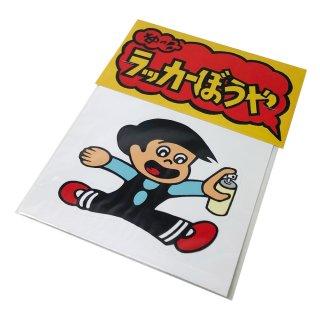 「ラッカーぼうや」 Vinyl Sticker by SEARCH OUT WORKS