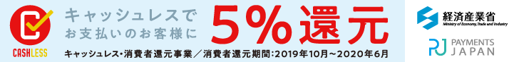 キャッシュレス5%還元バナー