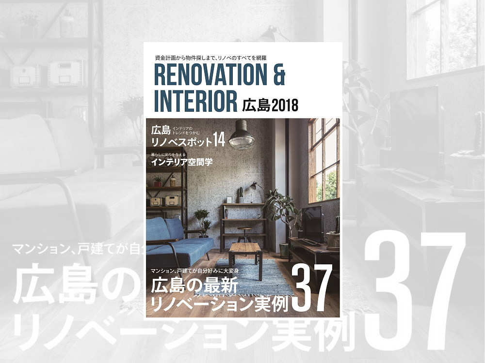 RENOVATION & INTERIOR 広島2018に掲載