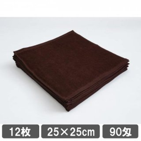 ハンドタオル おしぼりタオル ブラウン 12枚セット