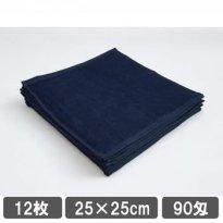 ハンドタオル おしぼり 紺色 ネイビー シャーリング加工
