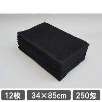 業務用タオル ブラック 黒 美容室タオル
