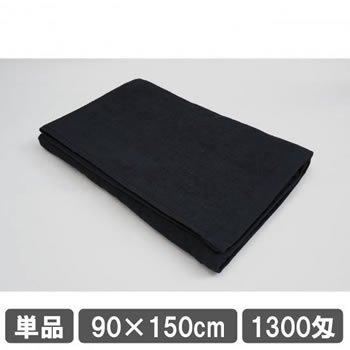 バスタオル 90×150cm ブラック(黒)