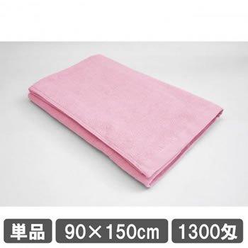 バスタオル 90×150cm ピンク