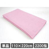 ピンクのタオルシーツ ベッドシーツ サロン用