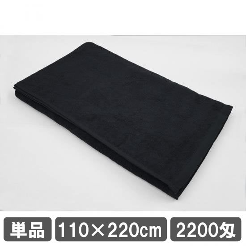 タオルシーツ 110×220cm ブラック (大判バスタオル)