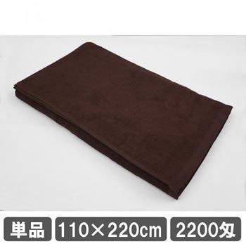 タオルシーツ 110×220cm ブラウン (大判バスタオル)