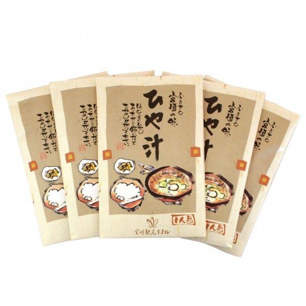 みやざき 冷や汁 ひや汁 5袋セット 宮崎観光ホテル