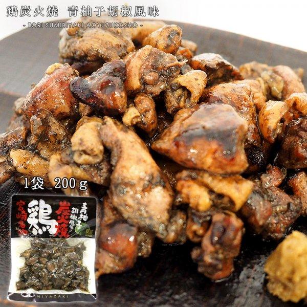 鶏の炭火焼 青柚子胡椒風味 200g 1袋